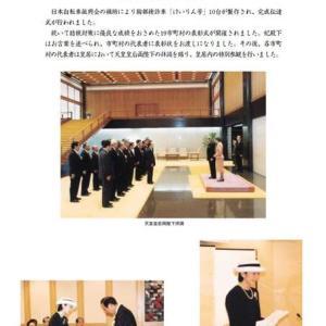 日本一強い女 皇嗣妃殿下の肖像35