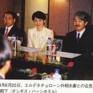 日本一強い女 皇嗣妃殿下の肖像 37