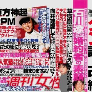 日本一運のいい女 雅子皇后の肖像99