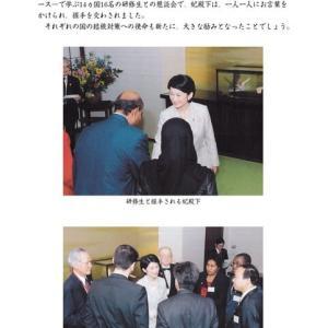 日本一強い女 皇嗣妃殿下の肖像 62