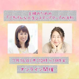 6/20あな吉さんコラボイベント【告知】主婦のための 『ごきげんな人生』ステップアップの法則
