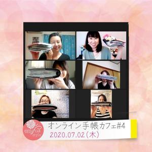 手帳の厚さ何センチ?!【開催報告】オンライン手帳カフェ