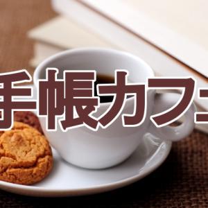 8/25(火)スペシャルver.手帳カフェ開催【告知】手帳カフェ
