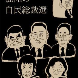 混沌の自民総裁選