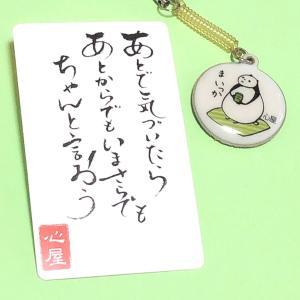 今週の言霊おみくじ(7/12〜7/18)