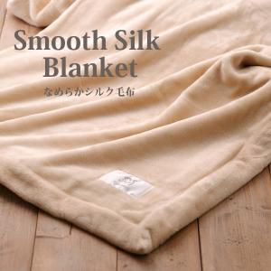 なめらかシルク毛布の、ダブルサイズが【数量限定】で出ます。