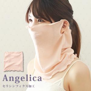 アンゼリカin の絹フェイスマスクが、やっと出来上がってきます!!
