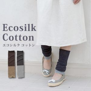 エコシルク&コットン足首ウォーマーに新色が出そうです!!