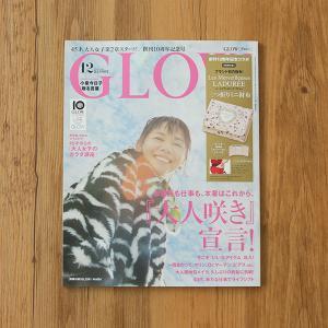 宝島社GLOW12月号にシルクふぁみりぃ製品をご掲載くださいました!!