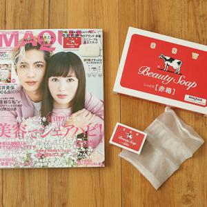 集英社MAQUIA(マキア)3月号に掲載誌ていただきました。