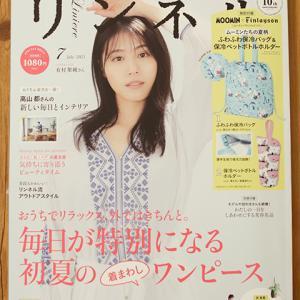 宝島社「リンネル」の7月号に掲載していただきました!!