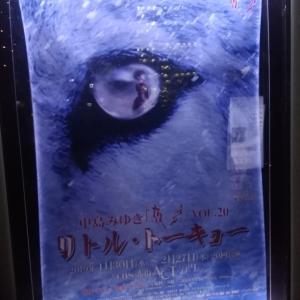 中島みゆき 夜会vol.20 リトル・トーキヨー その1