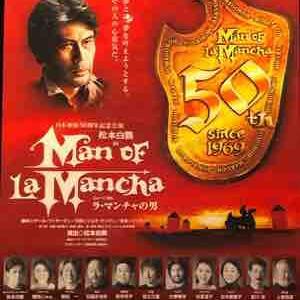 遍歴の旅、ラ・マンチャの男