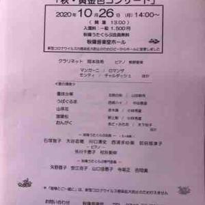 秋篠うたくらぶ 秋・黄金色コンサート
