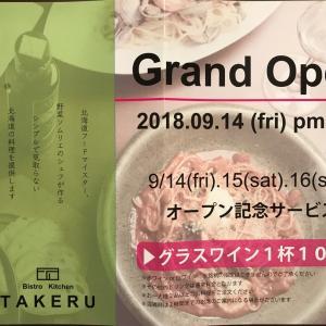 9月14日オープンです(o^^o)