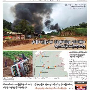 北部同盟の民族武装グループの攻撃で15人死亡