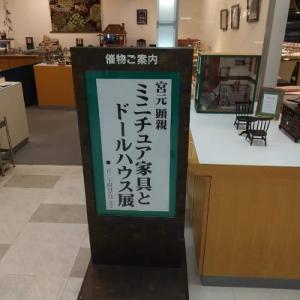 【参加イベント】 京王百貨店聖蹟桜ヶ丘店 ミヤ工房様一人展