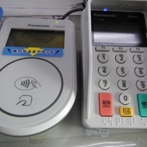 入荷情報。あと、クレジットカードの端末が新しくなった話です。