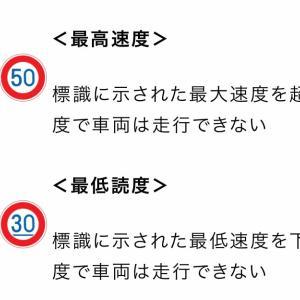 ゆうほうの日々【法的速度は迷惑?!】