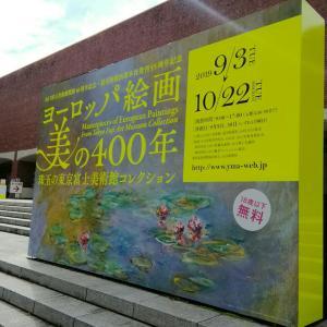 山口県立美術館「ヨーロッパ絵画美の400年」最終日