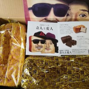 周南市・高級食パン専門店「奇人と変人」オープン
