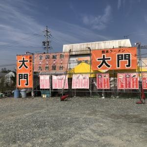 熊本ラーメン大門 全国縦断中!熊本ラーメンを期間限定で営業中!  松阪市