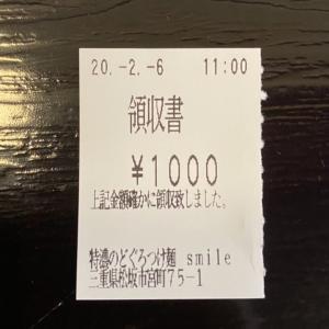 特濃のどぐろつけ麺 smile い、伊勢海老だと!? 松阪市