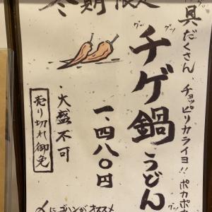 さぬき饂飩 徳八 冬季限定「チゲ鍋うどん」 松阪市駅部田