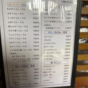 手打ちうどん 大にし うどん・・・じゃないんだなぁ~ 松阪市