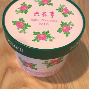 六花亭 ベビーチョコレート ミックス