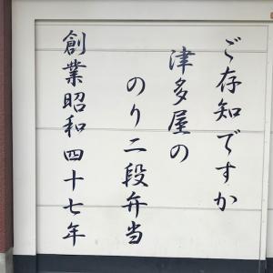 【練馬】 津田屋 仕出し料理&お弁当