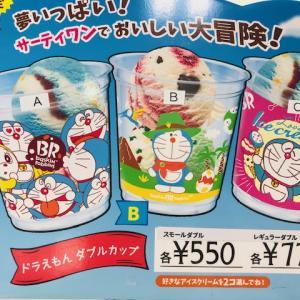 【31】 春のドラえもん祭り アイス