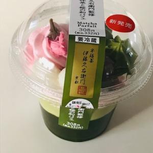 【セブン】 宇治抹茶と桜の和パフェ