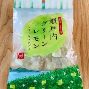 【カルディ】 瀬戸内グリーンレモン キャンディ