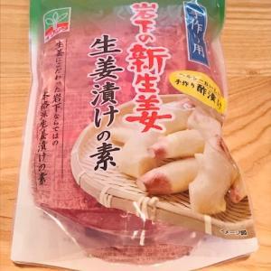 【手作り】 新生姜の酢漬け
