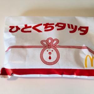 【マクドナルド】 期間限定 ひとくちタツタ