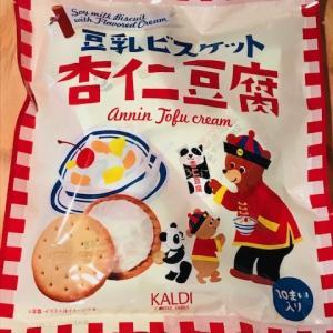 【カルディ】 豆乳ビスケット 杏仁豆腐
