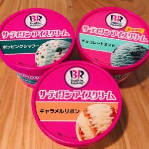 【デイリーヤマザキ】 サーティワンアイスクリーム