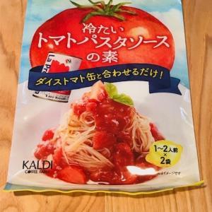 【カルディ】 冷たいトマトパスタの素