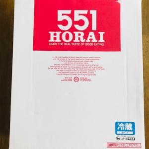 551蓬莱 豚まん&焼売