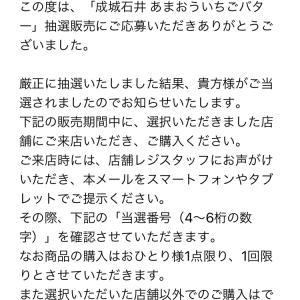 【成城石井】 あまおういちごバター