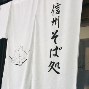 軽井沢へ家族旅行② そば処きりさと