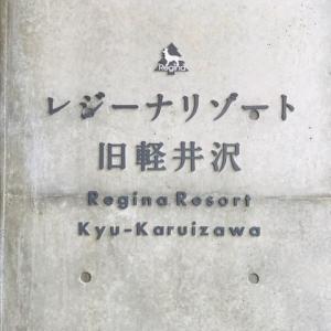 軽井沢へ家族旅行③ レジーナリゾート旧軽井沢