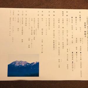 軽井沢へ家族旅行④ 懐石料理