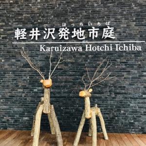 軽井沢へ家族旅行⑥ 軽井沢発地市庭