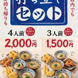 【丸亀製麺】 打ち立てセットをテイクアウト