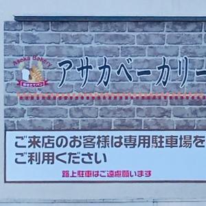 アサカベーカリー 朝霞台店