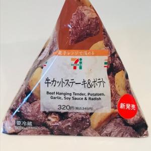 【セブンイレブン】 牛カットステーキ&ポテト