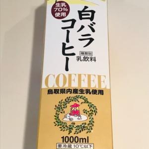 【成城石井】 白バラ コーヒー