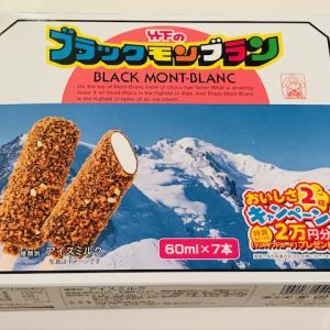 【アイスクリーム】 ブラックモンブラン